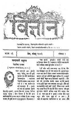 Vigyan Bhag 23 Hindi PDF Free Download