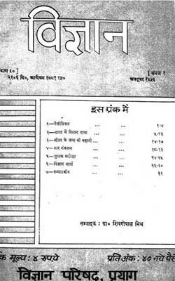विज्ञान भाग 90   Vigyan Bhag 90