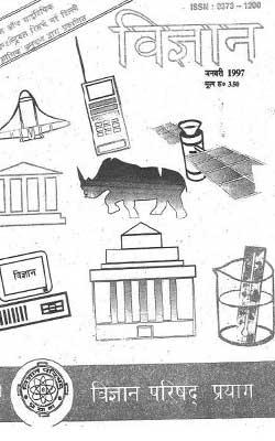विज्ञान अंक 10   Vigyan Hindi