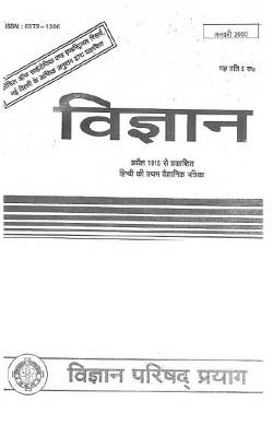 Vigyan January 2000 Hindi PDF Free Download
