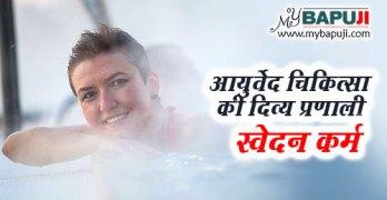 Swedana Karma ke fayde vidhi prakar in hindi