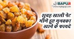 शुबह खाली पेट भीगे हुए मुनक्का खाने के फायदे | Health Benefits Raisins in Hindi