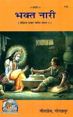 Bhakt Nari By Gita Press Hindi PDF Free Download