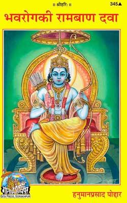 भवरोग की रामबाण दवा | Bhavrog Ki Ramban Dawa By Gita Press