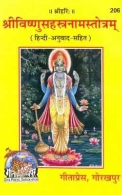 श्री विष्णु सहस्त्रनाम स्तोत्रम | Shri Vishnunam Sahastra Strotam By Gita Press