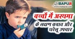 बच्चों में अस्थमा (दमा) के लक्षण ,कारण ,आहार और घरेलू उपचार
