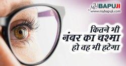चश्मा हटाने - आँखों की रोशनी बढ़ाने के 11 उपाय | Chashma Hatane ke Gharelu Upay