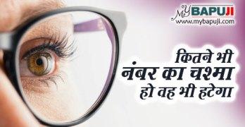 chashma utarne ke gharelu upay hindi me