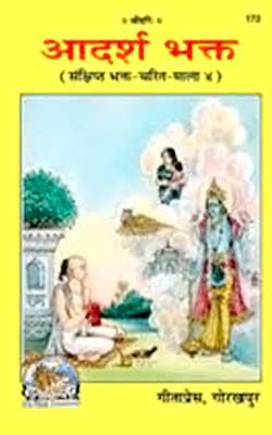 Adarsh Bhakt (7 Stories) By Gita Press Hindi PDF Free Download