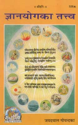 Gyanyog Ka Tatva By Gita Press Hindi PDF Free Download
