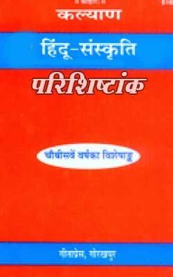 हिंदू संस्कृति परिशिष्टांक | Hindu Sanskriti Parishishtank By Gita Press