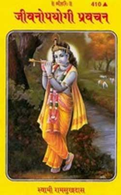 जीवनोपयोगी प्रवचन | Jeevan Upayogi Pravchan Swami Ramsukh Das