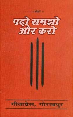 पढ़ो समझो और करो | Padho Samjho aur Karo By Gita Press