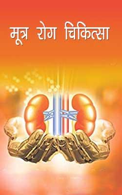 Mutra Rog Chikitsa Hindi PDF Free Download