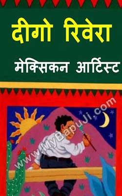 DIEGO RIVERA Hindi PDF Free Download
