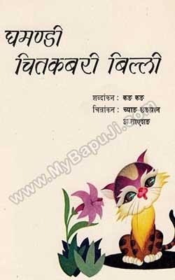 GHAMANADI CHITKABRI BILLI Hindi PDF Free Download