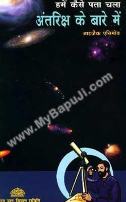 हमें अन्तरिक्ष के बारे में कैसे पता चला ? | HAMEIN ANTRIKSH KE BARE MEIN KAISE MALOOM PADA