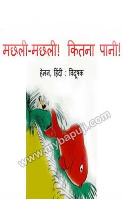 MACHLI MACHLI, KITNA PAANI Hindi PDF Free Download