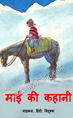 MAI KI KAHANI Hindi PDF Free Download