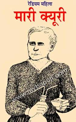 MARIE CURIE Hindi PDF Free Download