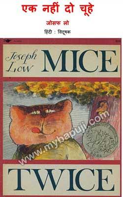 एक नही दो चूहे | MICE TWICE