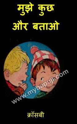 MUJHE KUCH AUR BATAO Hindi PDF Free Download