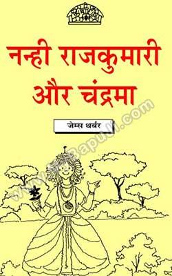 NANHI RAJKUMARI AUR CHANDRAMA Hindi PDF Free Download