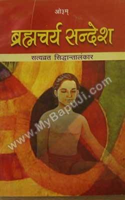 ब्रह्मचर्य सन्देश | Brahmacharya sandesh