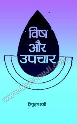 Vish Aur Upachaar Hindi PDF Free Download