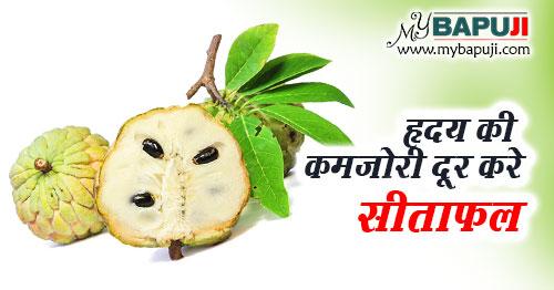 Sitafal ke fayde aur nuksan in hindi