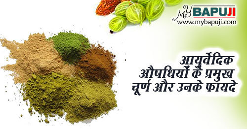 ayurvedic churna and their benefits