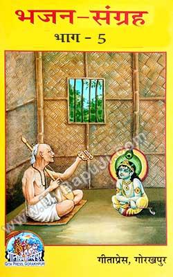 Bhajan Sangarah Part 5 Hindi PDF Free Download