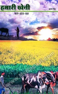 हमारी खेती | HAMARI KHETI