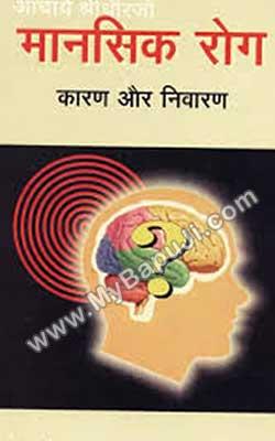 Mansik Rog Karan Avam Nivaran Hindi PDF Free Download
