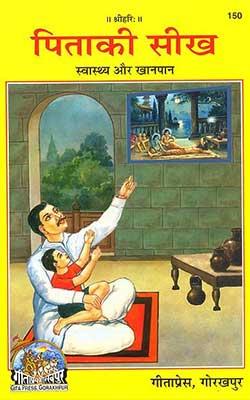 Pita Ki Sikh Swasthya Or Khanpan gitapress gorakhpur