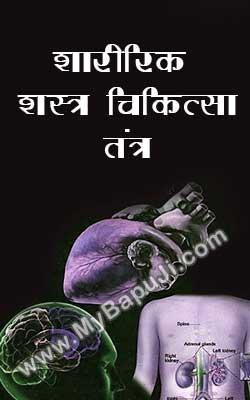 Sharirank Shastra Chikitsa Tantra