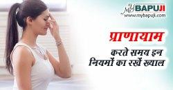 प्राणायाम करते समय इन नियमों का रखें ख्याल | Pranayam ke Niyam in Hindi