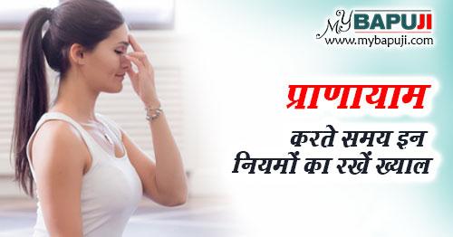 pranayam ke niyam aur mahatva in hindi