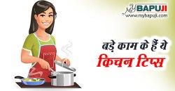 बड़े काम के हैं ये किचन टिप्स | Kitchen Tips and Tricks in Hindi
