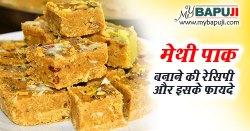 मेथी पाक बनाने की रेसिपी (विधि) और इसके फायदे | Methi pak Recipe in Hindi