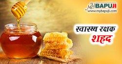 शहद के गुण ,उपयोग ,पहचान ,फायदे और नुकसान | Shahad  ke Fayde aur Dushprabhav
