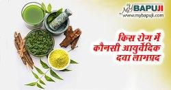 रोगों के अनुसार आयुर्वेदिक दवाइयों के नाम | Rog Anusar Ayurvedic Dawaiyo ke Naam Hindi mein