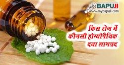 रोगों के अनुसार होम्योपैथिक दवाइयों के नाम | Rog Anusar Homeopathic Dawaiyo ke Naam in Hindi