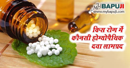 rog anusar homeopathic dawaiyo ke naam list