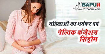 Pelvic Congestion Syndrome ke Karan Lakshan aur Ilaj in Hindi