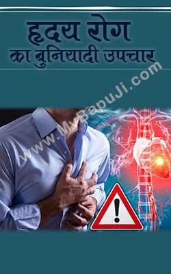 हृदय रोग का बुनियादी उपचार | Hardaya Rog Ka Buniyadi Upachar