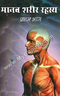 Manav sharir Rahasya Vol - 1 Hindi PDF Free Download