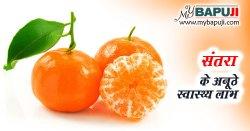 संतरा के अनूठे स्वास्थ्य लाभ - Benefits of Orange in Hindi