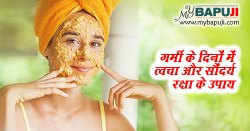 गर्मी के दिनों में त्वचा और सौंदर्य रक्षा के उपाय - Garmiyon Mein Sundarta ke Tips in Hindi