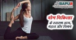 योग चिकित्सा के स्वास्थ्य लाभ - Yog Chikitsa ke Labh in Hindi